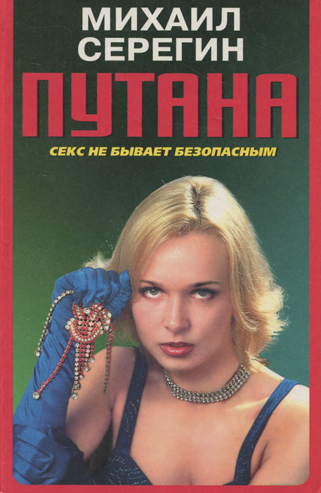 Книга о проститутка курдянки проститутки