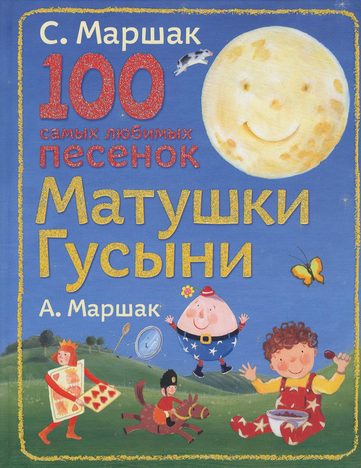 Маршак С.Я. 100 самых любимых песенок Матушки Гусыни