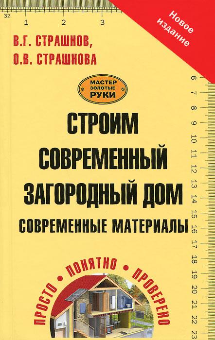В.Г. Страшнов; О.В. Страшнова Строим современный загородный дом. Современные материалы