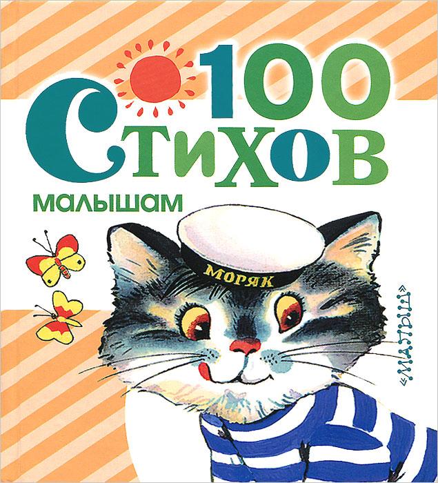 Барто А.Л., Токмакова И.П., Берестов В.Д. 100 стихов малышам