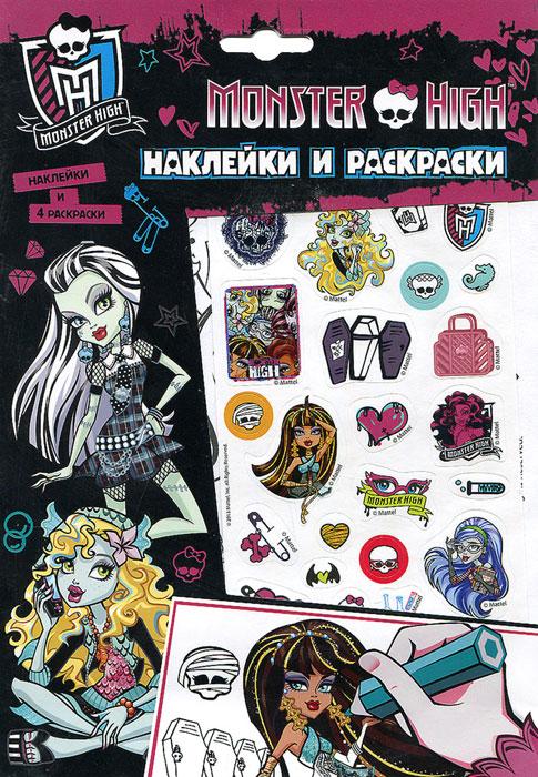 Monster High,М. Мельниченко Monster High. Наклейки и раскраски росмэн наклейки и раскраски розовая monster high