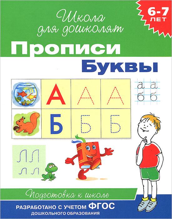 Прописи. буквы. 6-7 лет