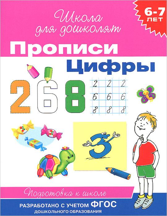 Прописи. Цифры. Рабочая тетрадь для детей 6-7 лет цена