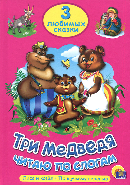 Три медведя. Читаю по слогам литвинова м худож три медведя русские сказки