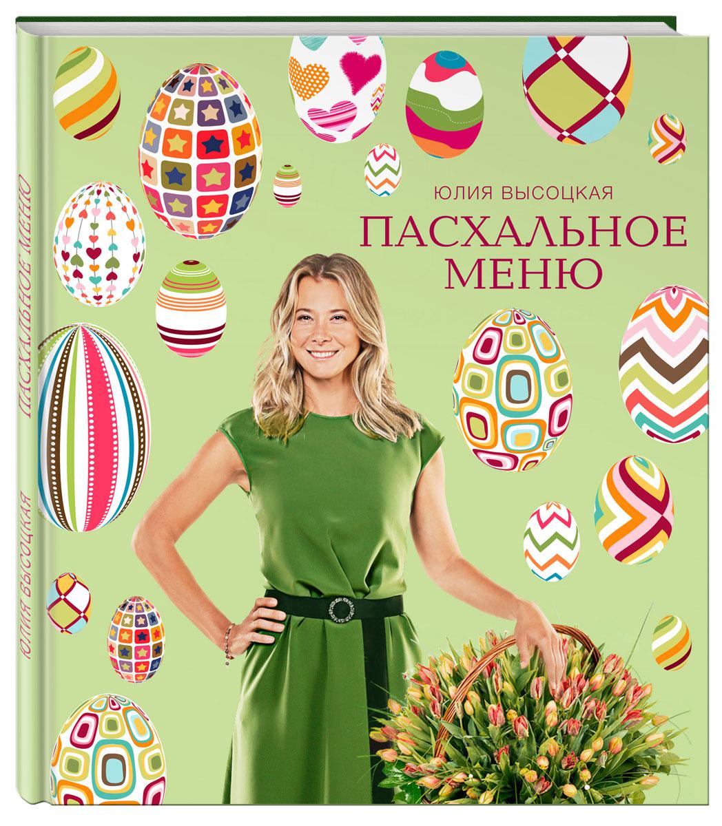 Юлия Высоцкая Пасхальное меню