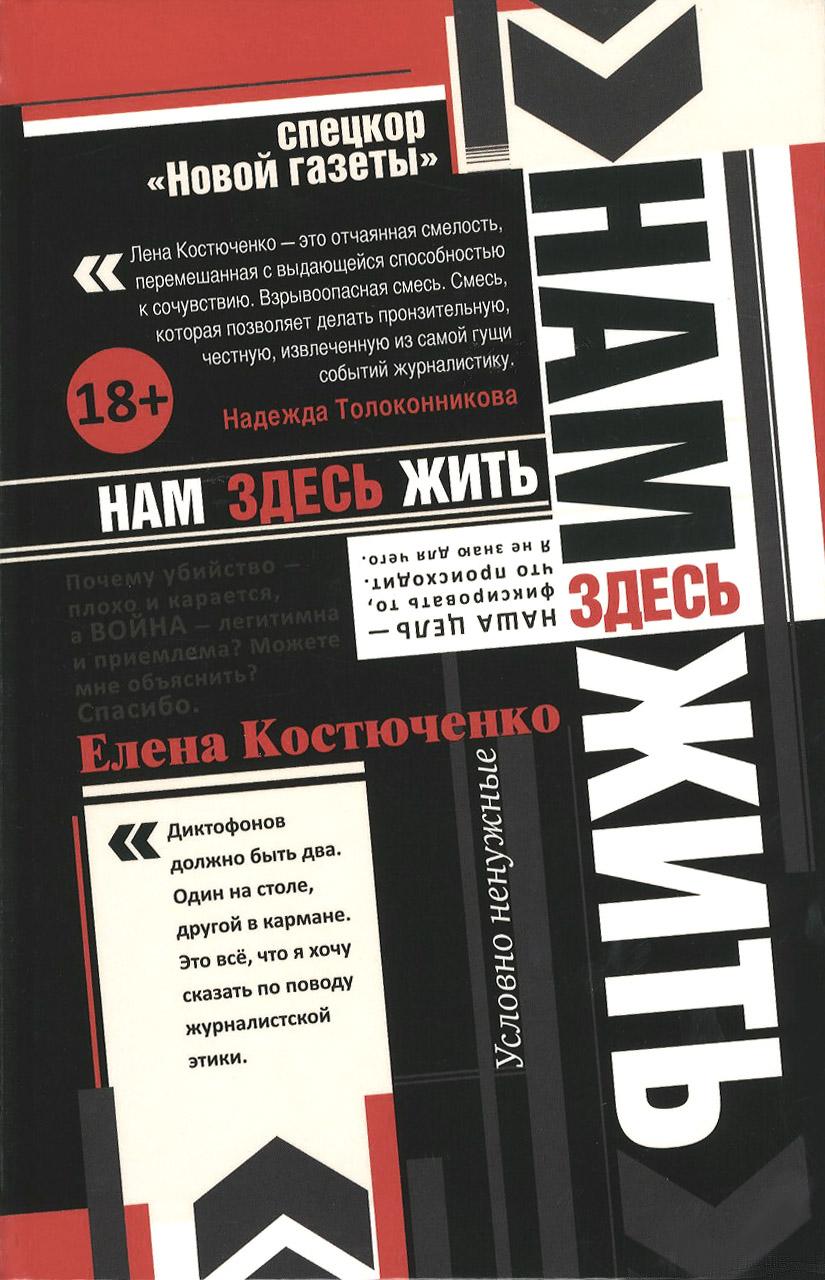 Елена Костюченко Нам здесь жить цены онлайн