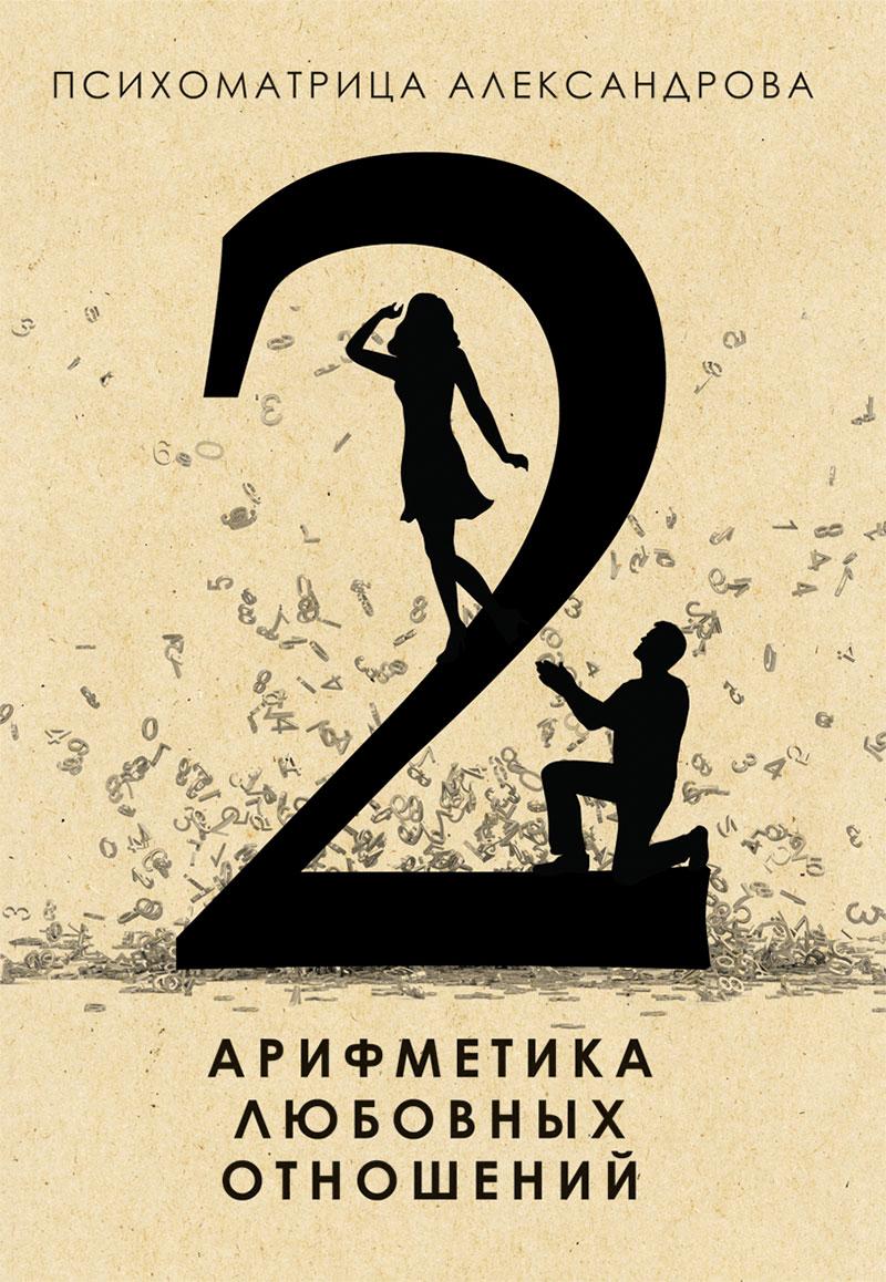 А. Ф. Александров Арифметика любовных отношений а александров большая книга нумерологии цифровой анализ