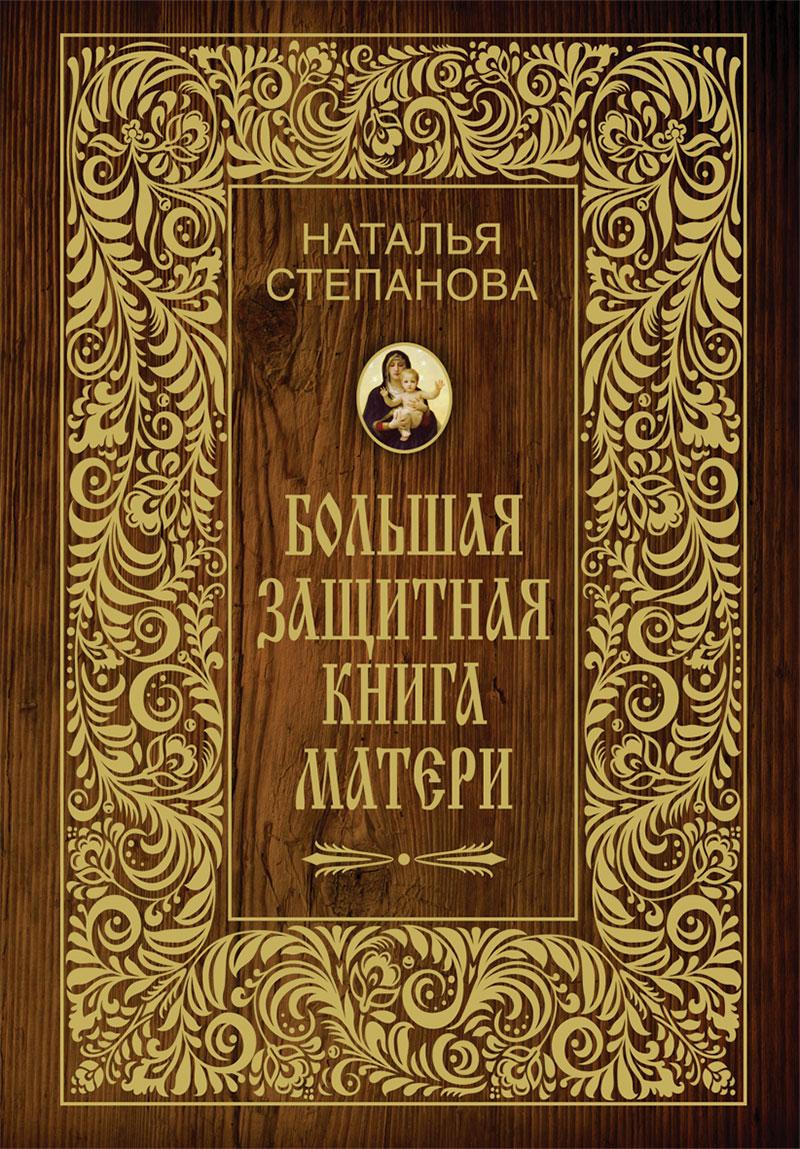 Наталья Степанова Большая защитная книга матери