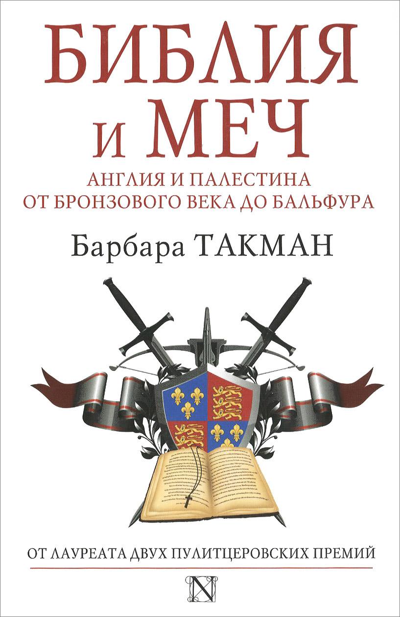 Барбара Такман Библия и меч. Англия и Палестина от бронзового века до Бальфура цена