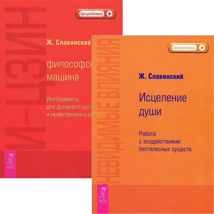 И-Цзин. Философская машина. Невидимые влияния. Исцеление души (комплект из 2 книг). Доставка по России