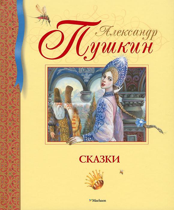 Пушкин Александр Александр Пушкин. Сказки