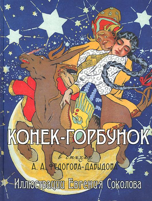 А. А. Федоров-Давыдов Конек-Горбунок