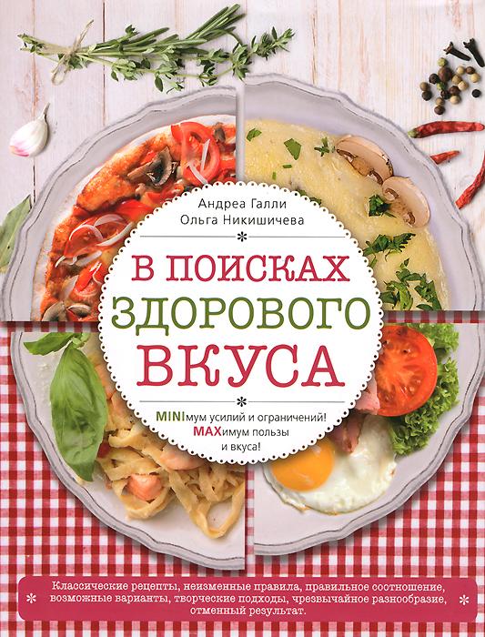 Андреа Галли, Ольга Никишичева Вкусные рецепты для стройности и настроения