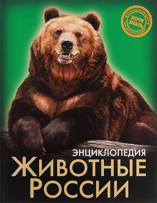 Леся Калугина Энциклопедия. Животные России