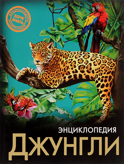 Михаил Савостин Энциклопедия. Джунгли
