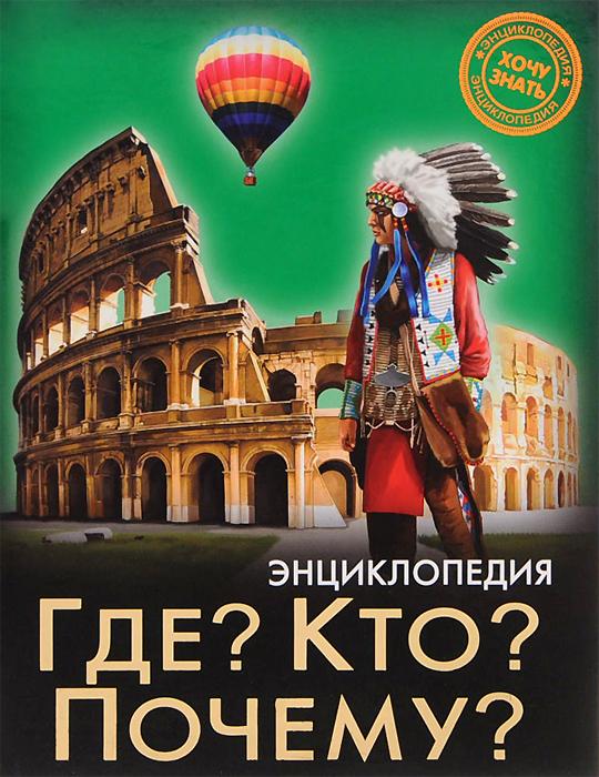 Владислав Щербак Энциклопедия. Где? Кто? Почему?