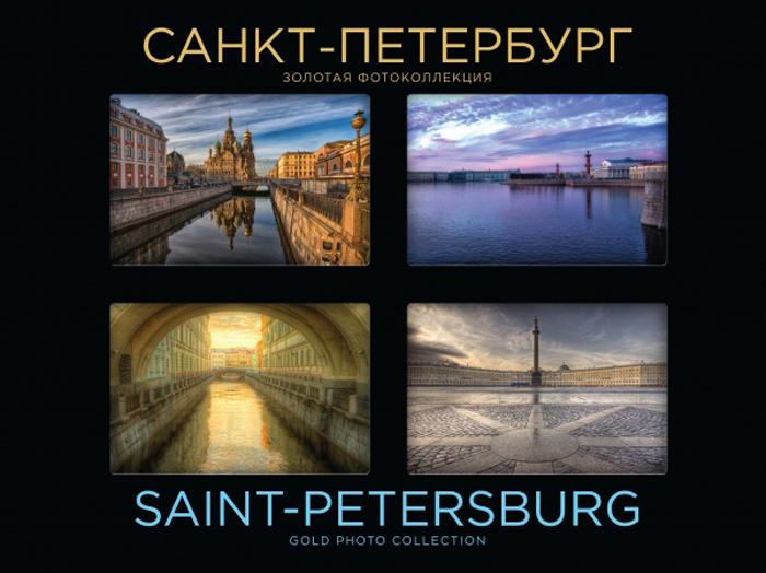 А. М. Сильников Санкт-Петербург. Золотая фотоколлекция / Saint-Petersburg: Gold Photo Collection