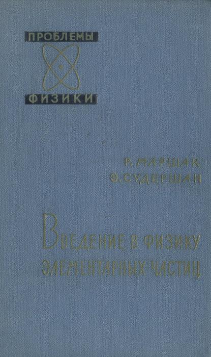 Р. Маршак, Э. Судершан Введение в физику элементарных частиц
