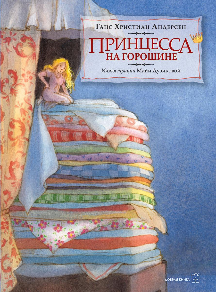 Ганс Христиан Андерсен Принцесса на горошине. Иллюстрации Майи Дузиковой