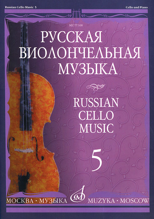Русская виолончельная музыка - 5. Для виолончели и фортепиано