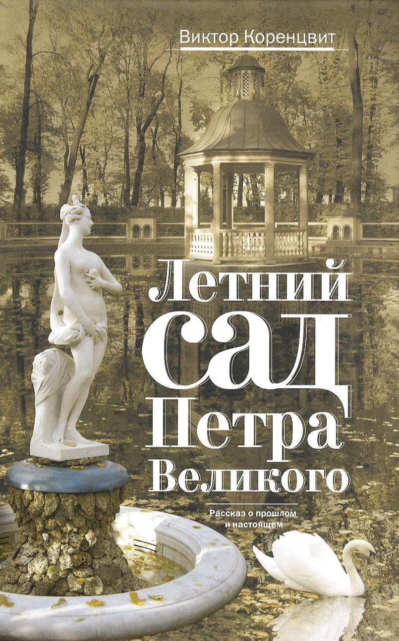 Виктор Коренцвит Летний сад Петра Великого