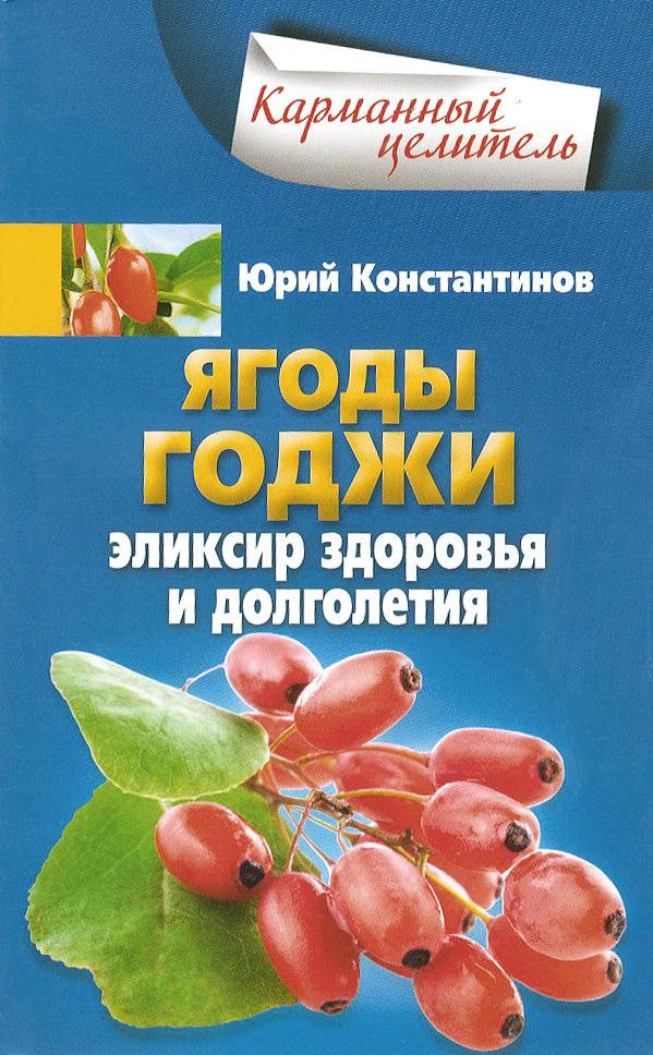 Юрий Константинов Ягоды годжи Эликсир здоровья и долголетия лао минь большая книга су джок атлас целительных точек для здоровья и долголетия