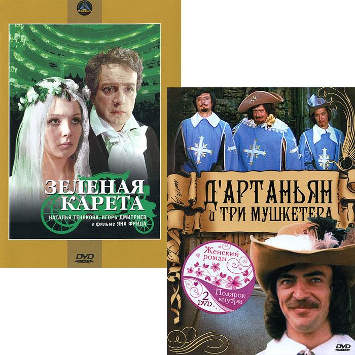 Киноприключения: Д'Артаньян и три мушкетера. 1-3 серии / Зеленая карета (2 DVD) гардемарины 3 dvd