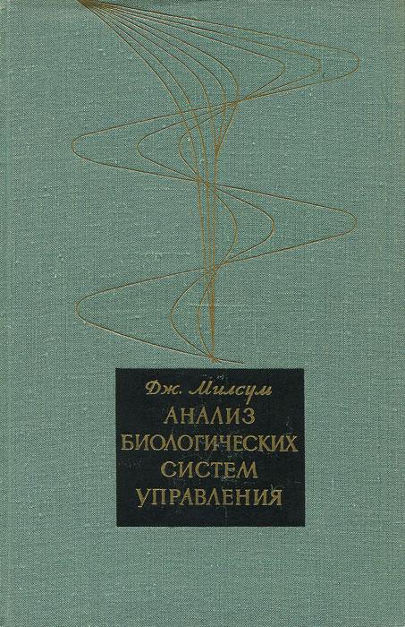 Анализ биологических систем управления