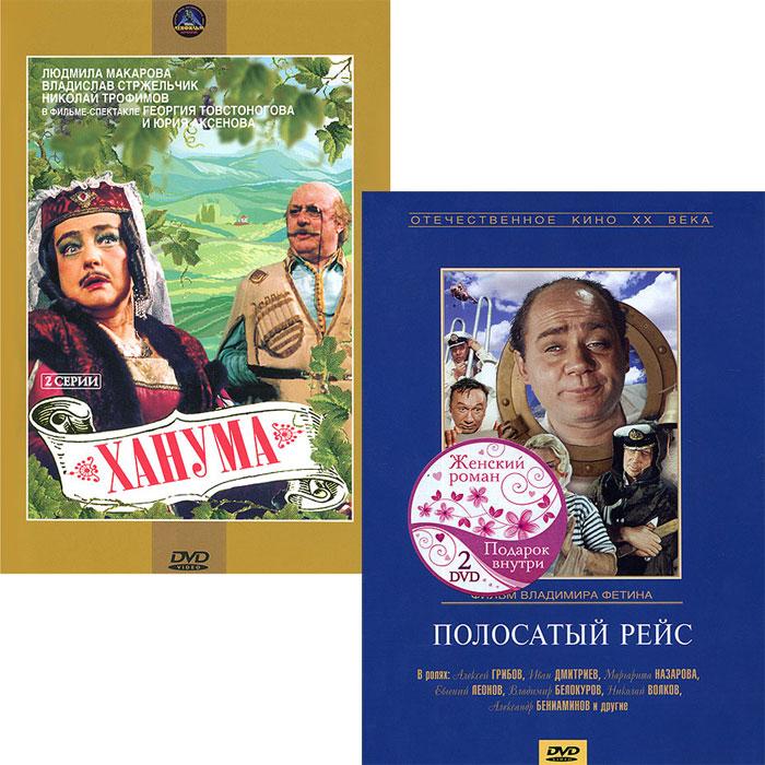 Кинокомедия: Полосатый рейс / Ханума. 1-2 серии (2 DVD) цены