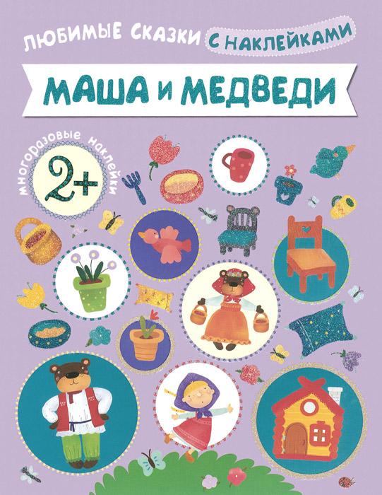 Маша и медведи. Любимые сказки с наклейками маша и медведи русские сказки
