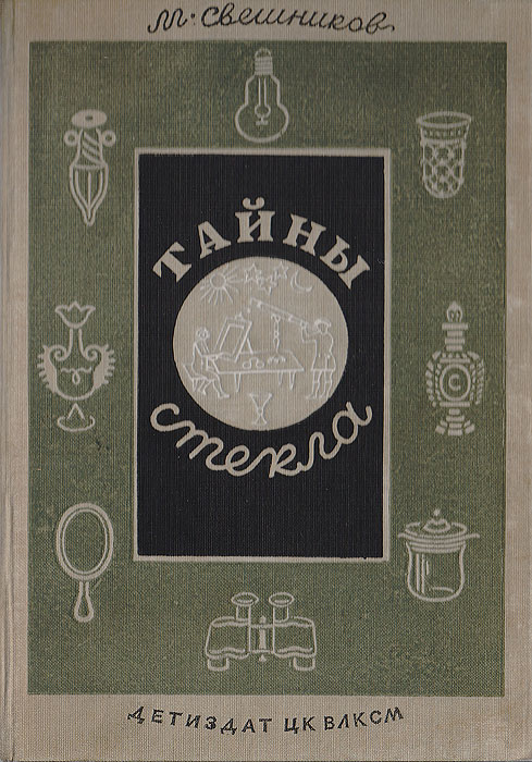 М. Свешников Тайны стекла