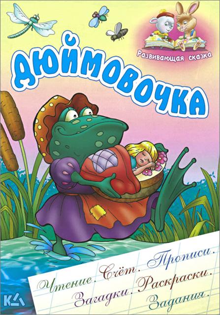Х. К. Андерсен Дюймовочка х к андерсен дюймовочка