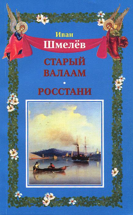 Иван Шмелев Старый Валаам. Росстани