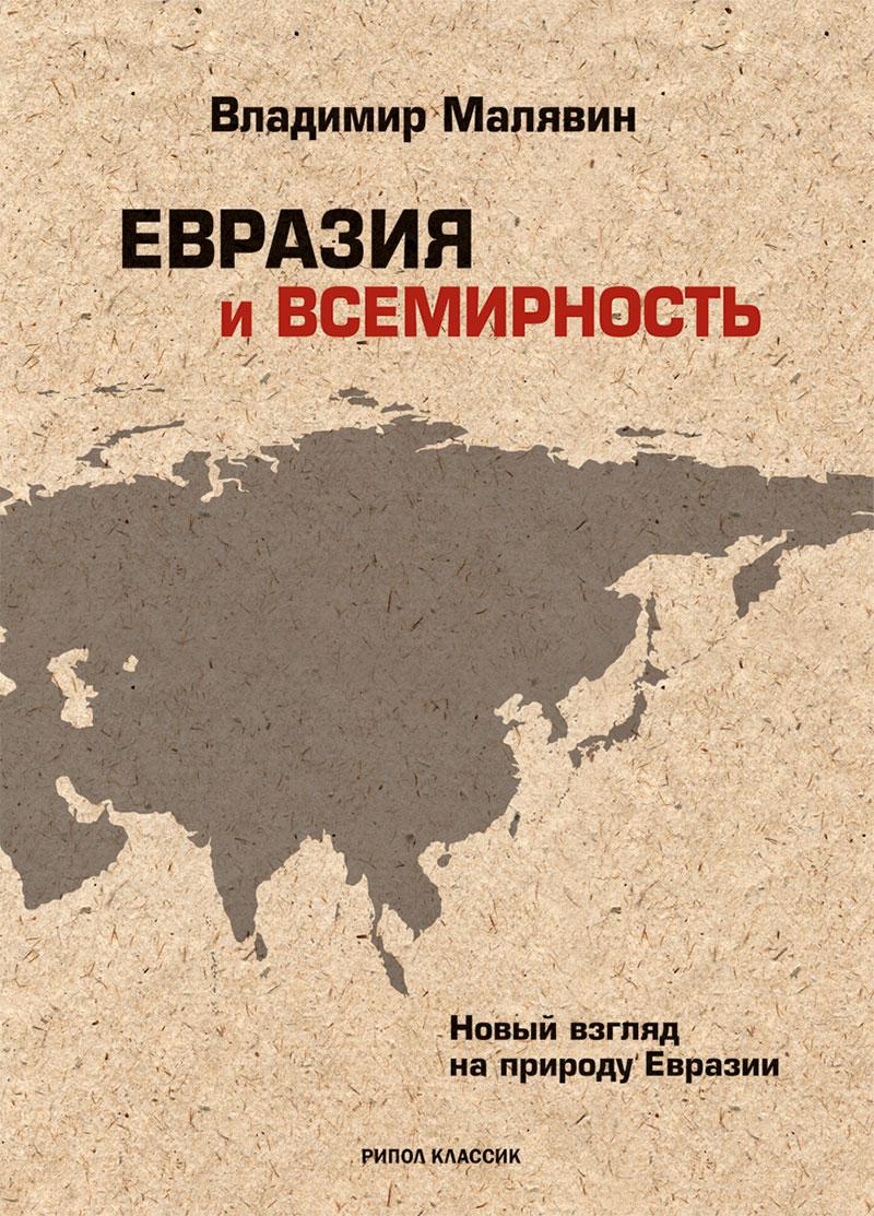 Владимир Малявин Евразия и всемирность владимир сохарев манифест пролетариев мира