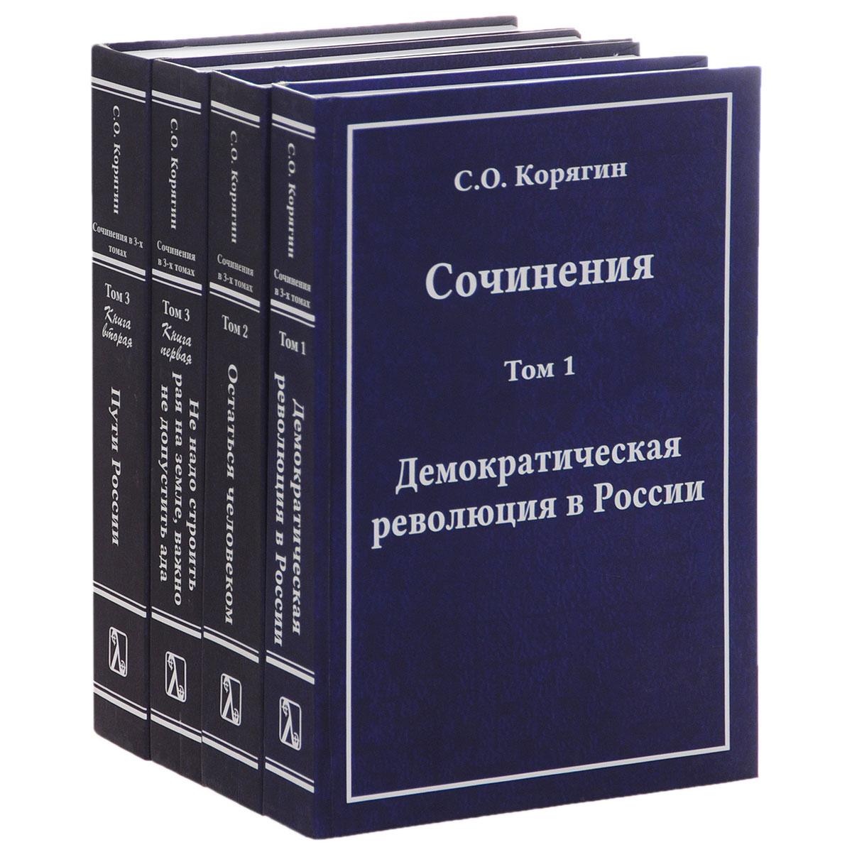 С. О. Корягин Сочинения С. О. Корягина. В 3 томах (комплект из 4 книг)