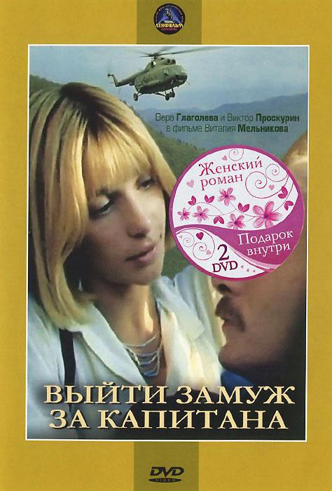 Мелодрама: Выйти замуж за капитана / Звездочка моя ненаглядная (2 DVD) моя жизель dvd