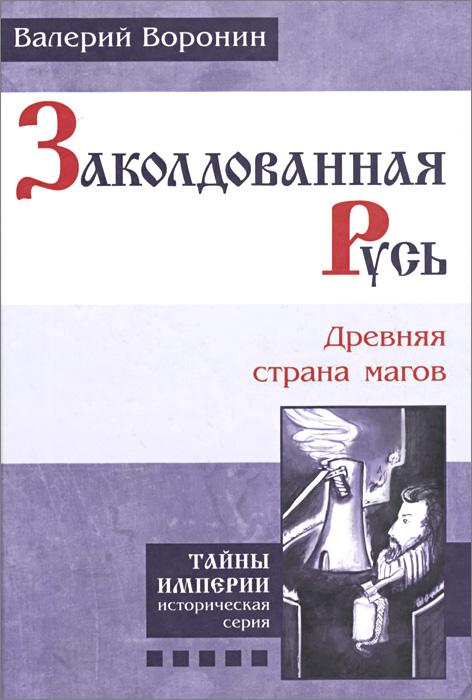 Валерий Воронин Заколдованная Русь. Древняя страна магов