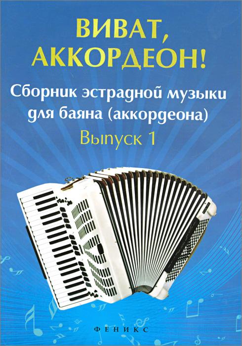 В. В. Ушенин Виват, аккордеон! Сборник эстрадной музыки для баяна. Выпуск 1