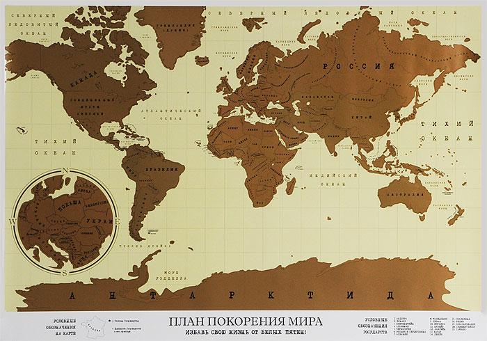 Фото - Карта со стирающимся слоем Эврика План покорения мира, в тубусе, 64 см х 8 см книга для записей эврика наполеоновские планы покорения мира 93331