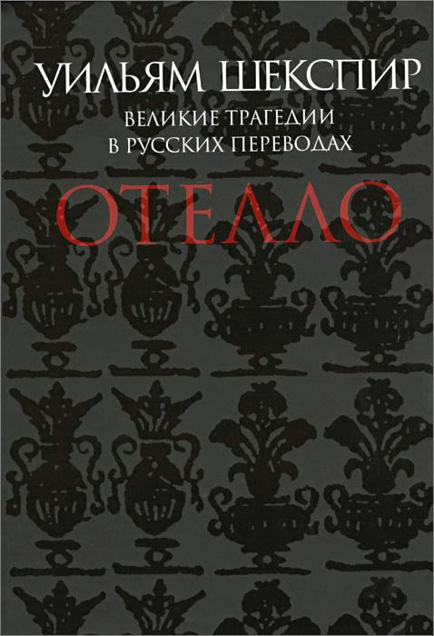 Уильям Шекспир Отелло