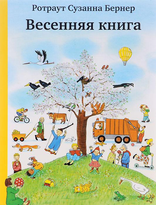 Ротраут Сузанна Бернер Весенняя книга (6-е издание) ротраут сузанна бернер весенняя книга 6 е издание