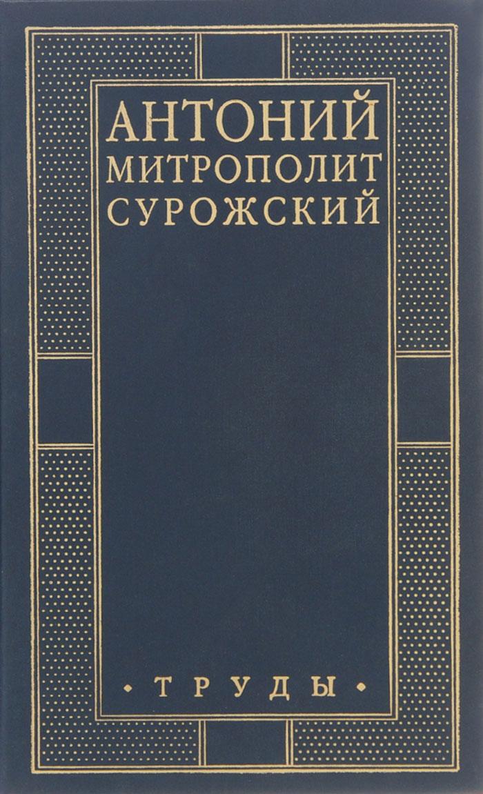 Митрополит Антоний Сурожский Митрополит Антоний Сурожский. Труды митрополит антоний сурожский пастырство