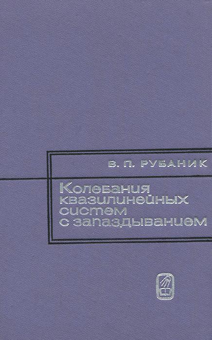 В. П. Рубаник Колебания квазилинейных систем с запаздыванием