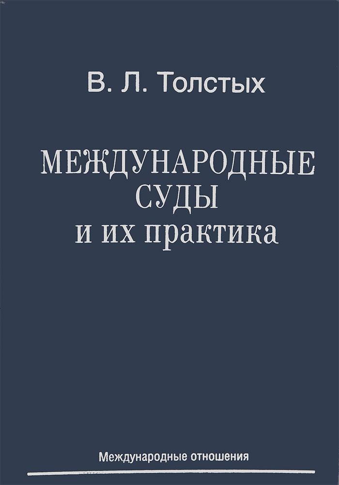 В. Л. Толстых Международные суды и их практика. Учебное пособие