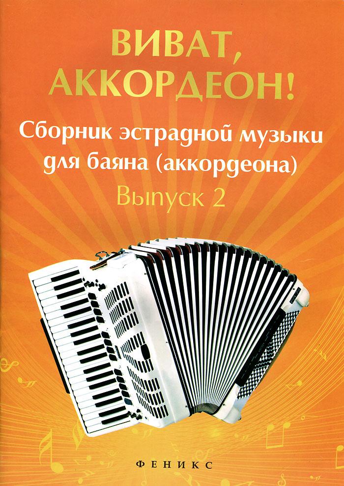 цена на В. В. Ушенин Виват, аккордеон! Сборник эстрадной музыки для баяна (аккордеона). Выпуск 2