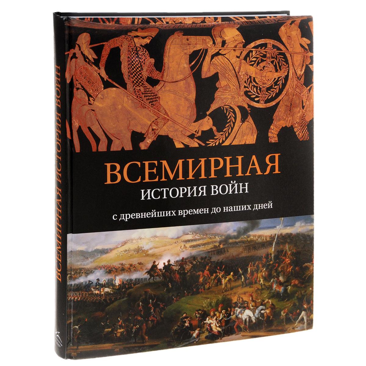 А. Ломазофф Всемирная история войн. С древнейших времен до наших дней