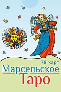 Поль Марто Марсельское Таро (набор из 78 карт)