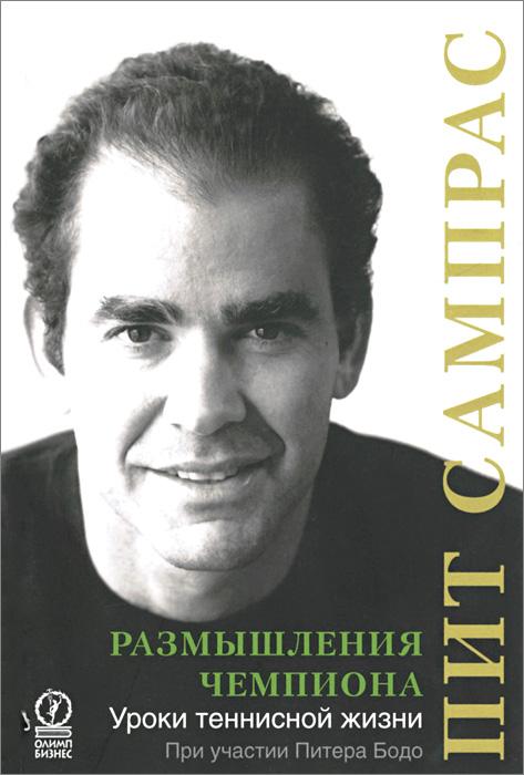 Книга Размышления чемпиона. Уроки теннисной жизни | Сампрас Пит, Бодо Питер. Пит Сампрас, Питер Бодо