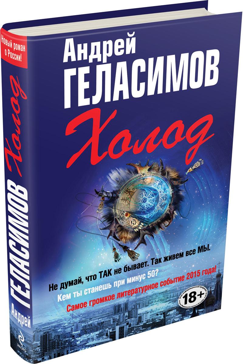 цены на Андрей Геласимов Холод  в интернет-магазинах