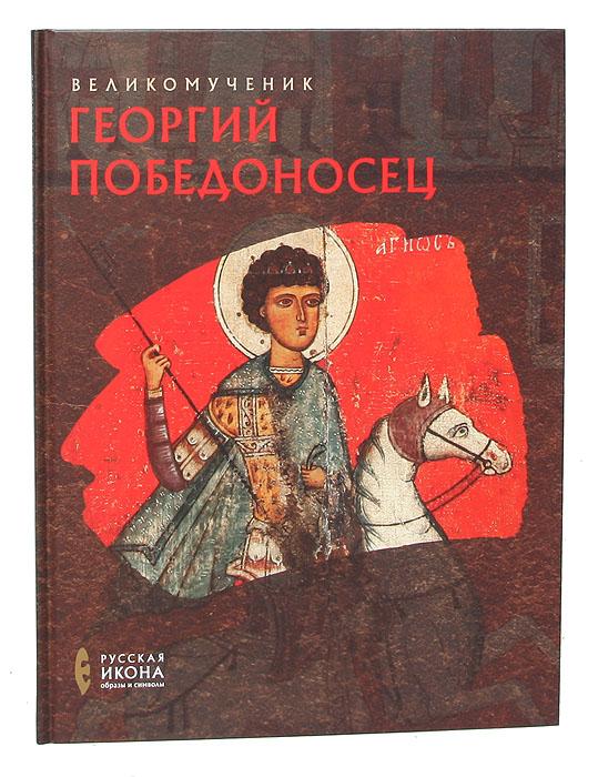 Оксана Губарева,Нина Турцова Великомученик Георгий Победоносец